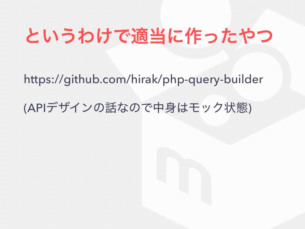 ͱ͍͏Θ͚Ͱదʹ࡞ͬͨͭ https://github.com/hirak/php-que...