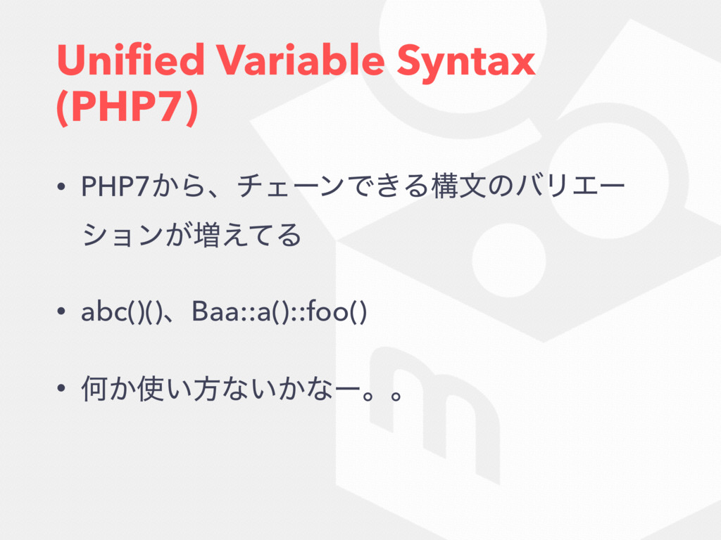 Unified Variable Syntax (PHP7) • PHP7͔ΒɺνΣʔϯͰ͖Δߏ...