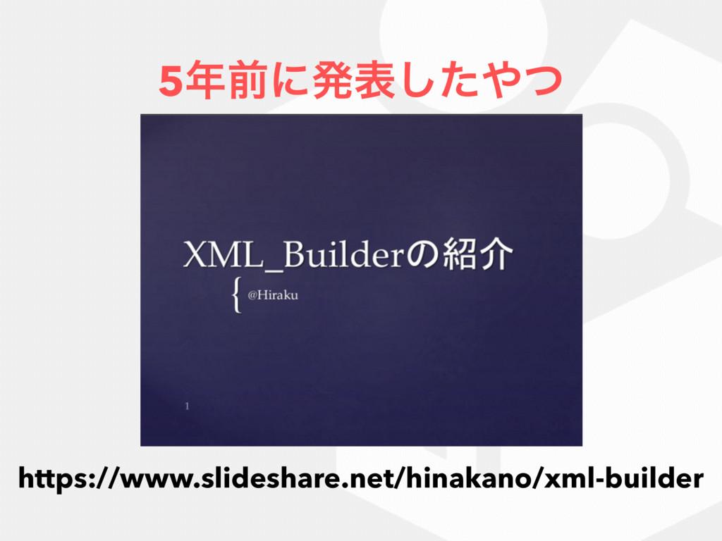 5લʹൃදͨͭ͠ https://www.slideshare.net/hinakano/...