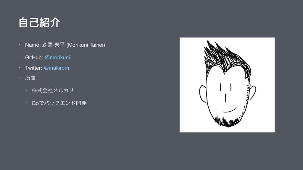 ࣗݾհ ‣ Name: ᅳ ହฏ (Morikuni Taihei) ‣ GitHub: ...