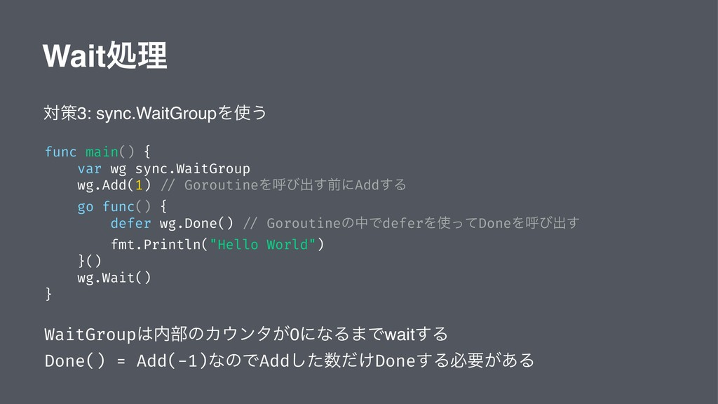 Waitॲཧ ରࡦ3: sync.WaitGroupΛ͏ func main() { var...