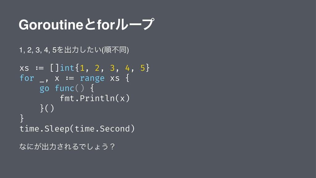 Goroutineͱforϧʔϓ 1, 2, 3, 4, 5Λग़ྗ͍ͨ͠(ॱෆಉ) xs :=...