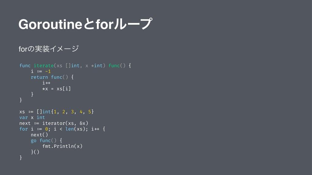 Goroutineͱforϧʔϓ forͷ࣮Πϝʔδ func iterate(xs []i...