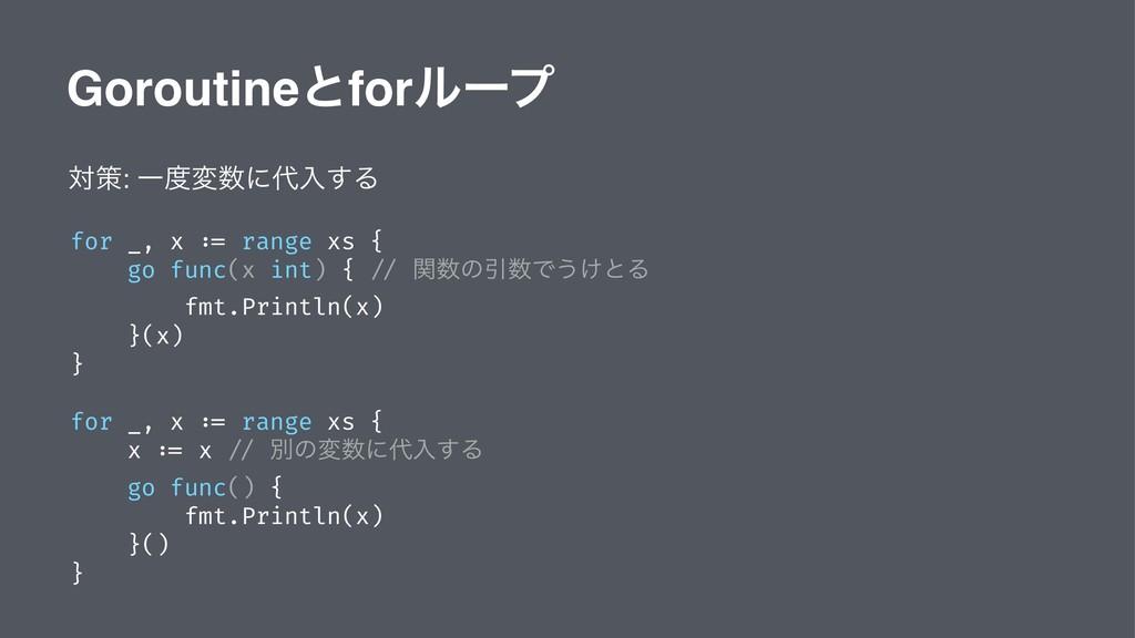 Goroutineͱforϧʔϓ ରࡦ: Ұมʹೖ͢Δ for _, x := rang...