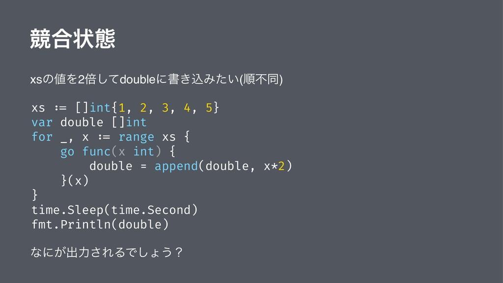 ڝ߹ঢ়ଶ xsͷΛ2ഒͯ͠doubleʹॻ͖ࠐΈ͍ͨ(ॱෆಉ) xs := []int{1,...