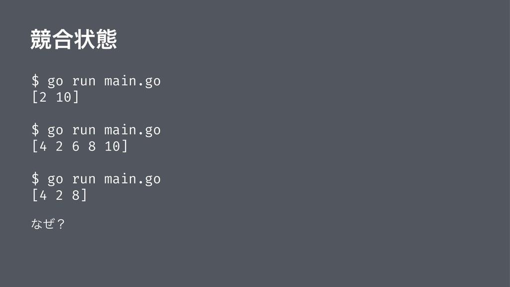 ڝ߹ঢ়ଶ $ go run main.go [2 10] $ go run main.go [...