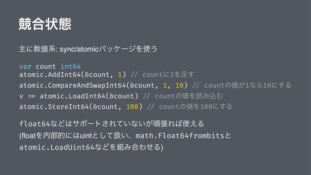 ڝ߹ঢ়ଶ ओʹܥ: sync/atomicύοέʔδΛ͏ var count int64...