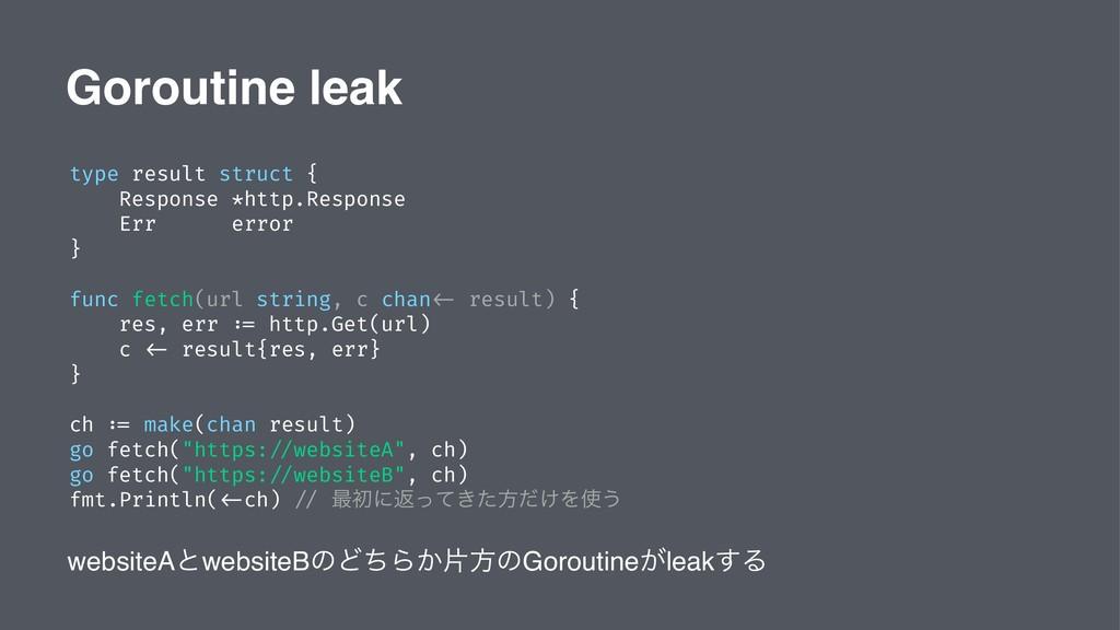 Goroutine leak type result struct { Response *h...
