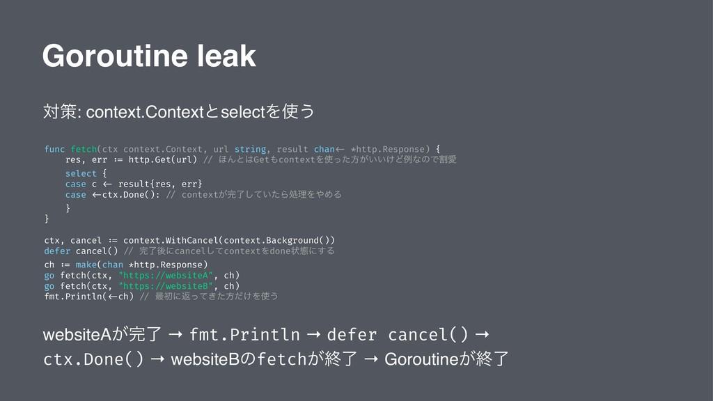 Goroutine leak ରࡦ: context.ContextͱselectΛ͏ fu...