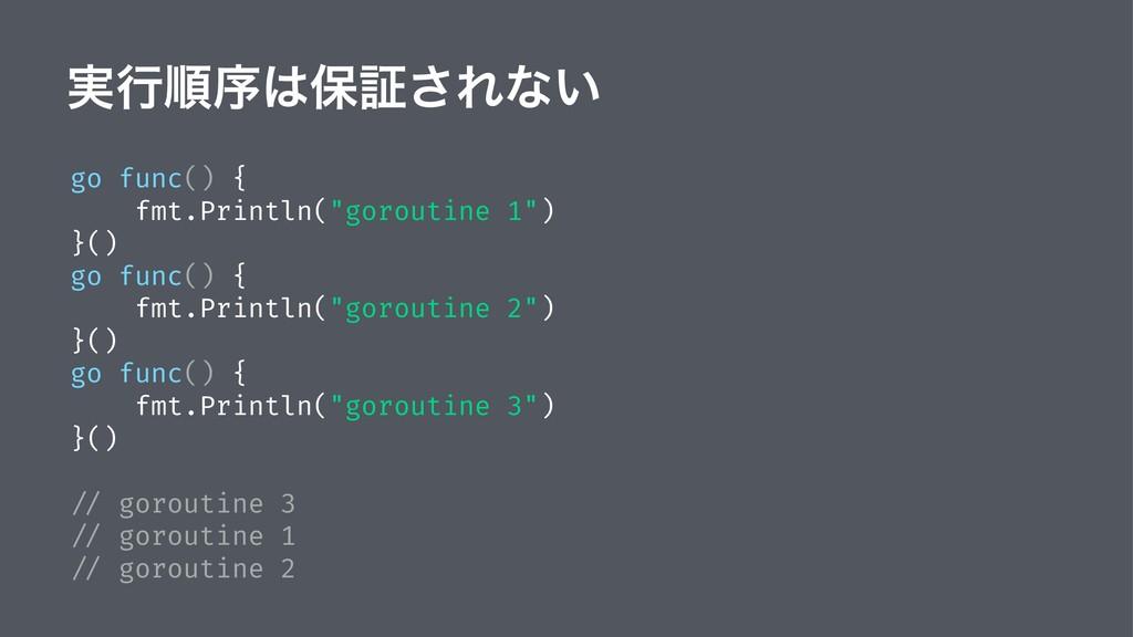 """࣮ߦॱংอূ͞Εͳ͍ go func() { fmt.Println(""""goroutine ..."""