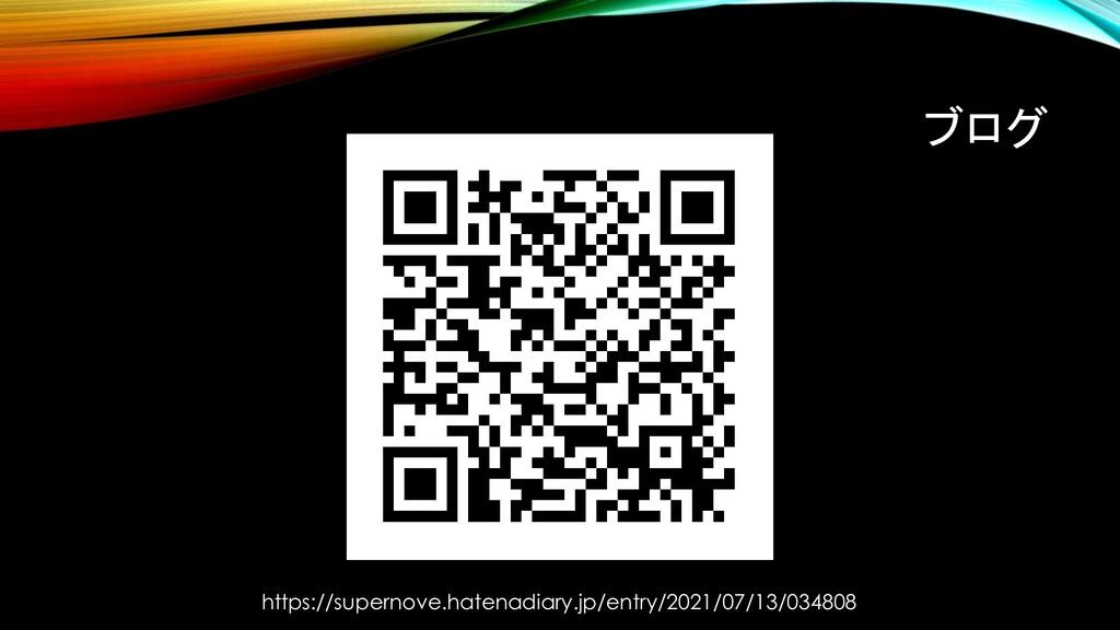 ブログ https://supernove.hatenadiary.jp/entry/2021...