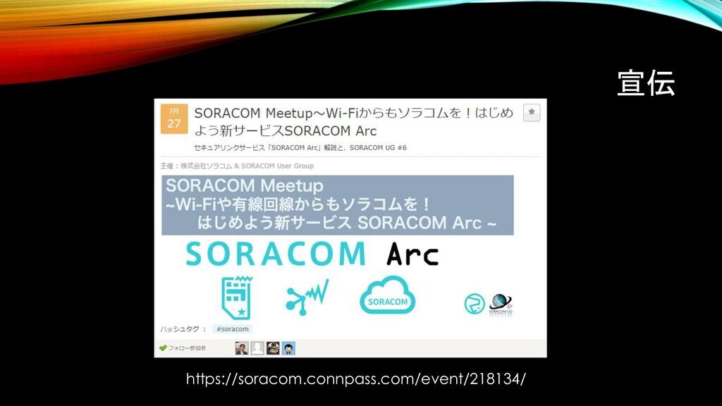 宣伝 https://soracom.connpass.com/event/218134/