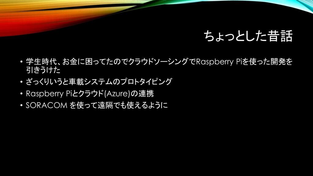 ちょっとした昔話 • 学生時代、お金に困ってたのでクラウドソーシングでRaspberry Pi...