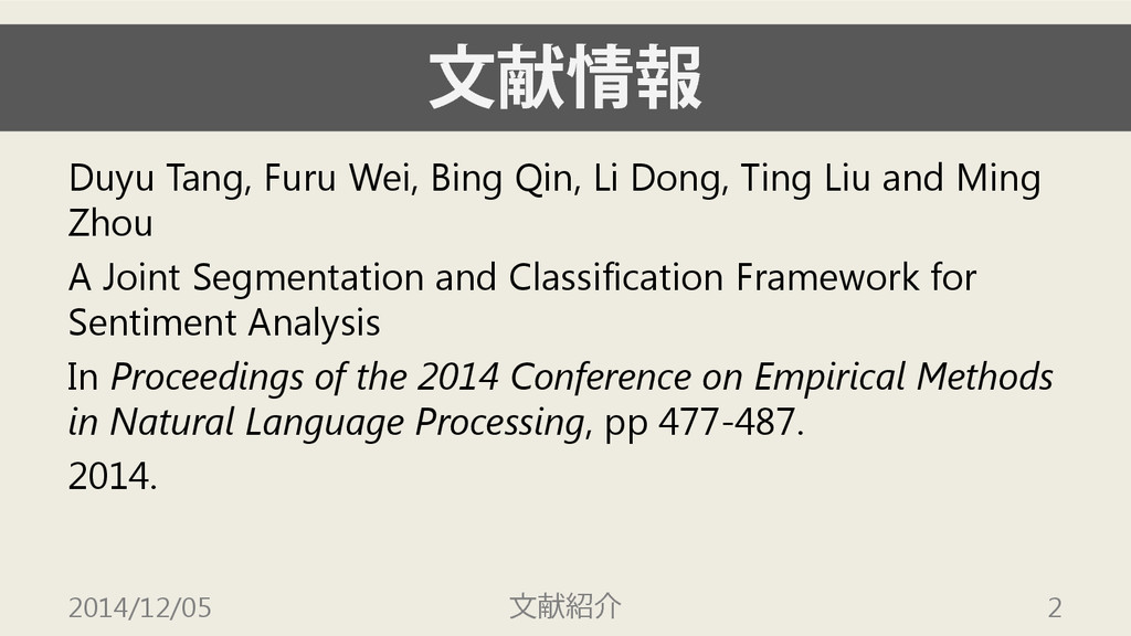 文献情報 Duyu Tang, Furu Wei, Bing Qin, Li Dong, Ti...