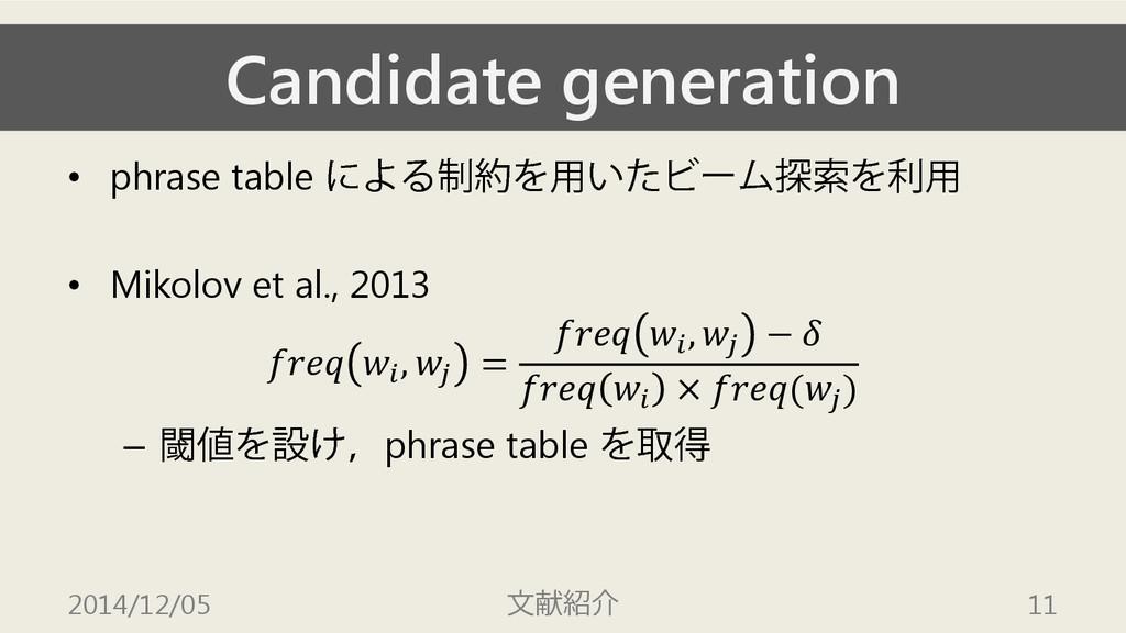Candidate generation • phrase table による制約を用いたビー...