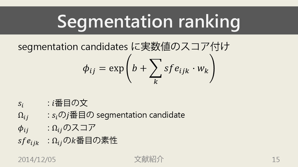 Segmentation ranking segmentation candidates に実...
