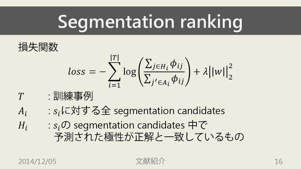Segmentation ranking 損失関数 𝑙𝑙 = − � log ∑ 𝑖 ∈ ∑ ...