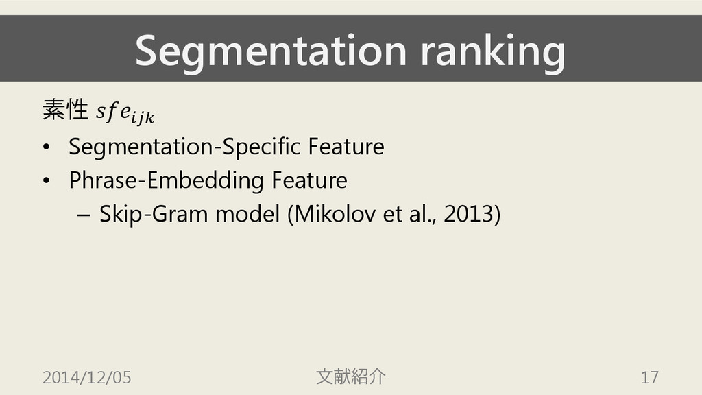 Segmentation ranking 素性 𝑠𝑒𝑖 • Segmentation-Spec...