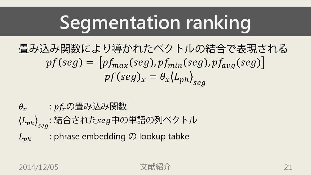 Segmentation ranking 畳み込み関数により導かれたベクトルの結合で表現される...