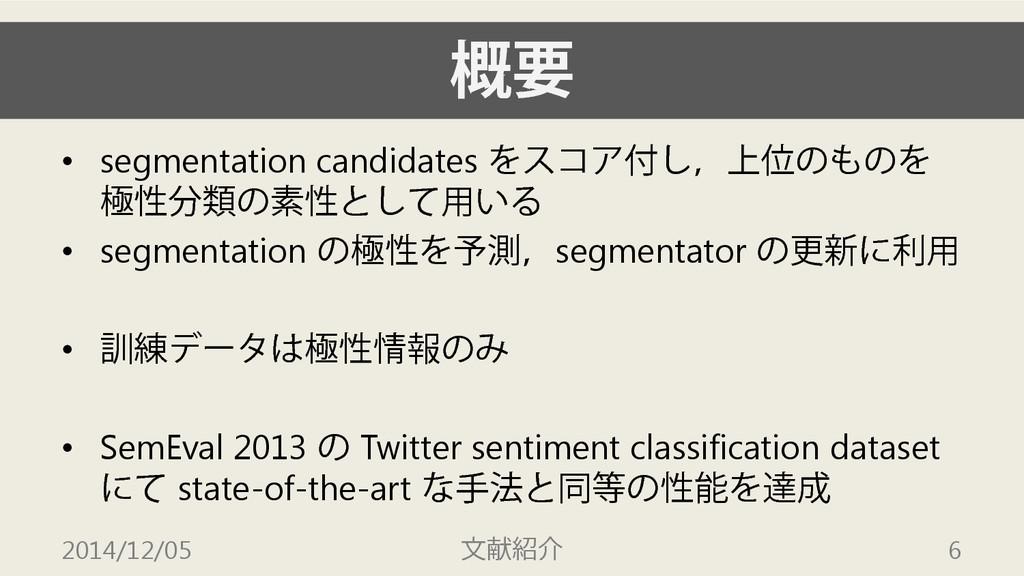 概要 • segmentation candidates をスコア付し,上位のものを 極性分類...