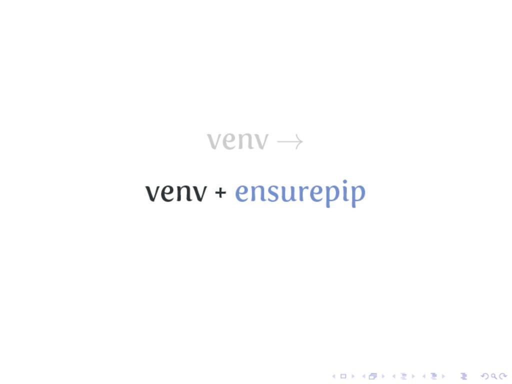 venv → venv + ensurepip
