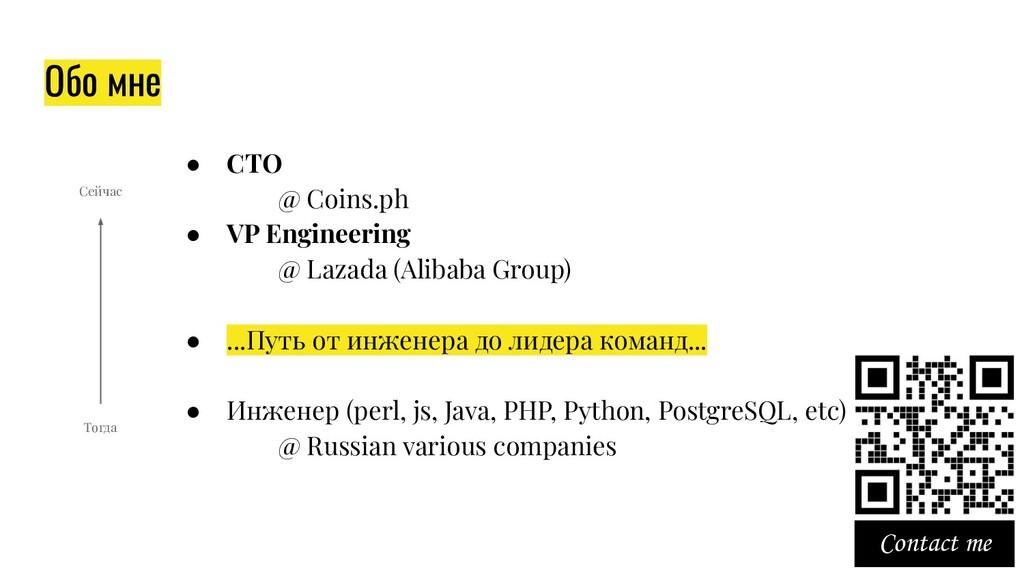 Обо мне ● CTO @ Coins.ph ● VP Engineering @ Laz...