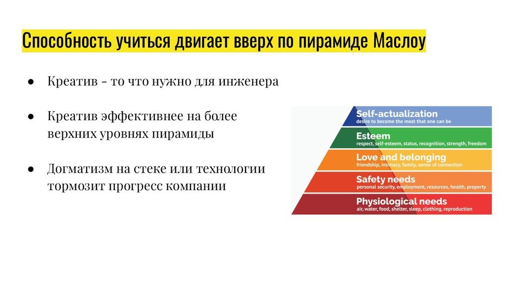 Способность учиться двигает вверх по пирамиде М...