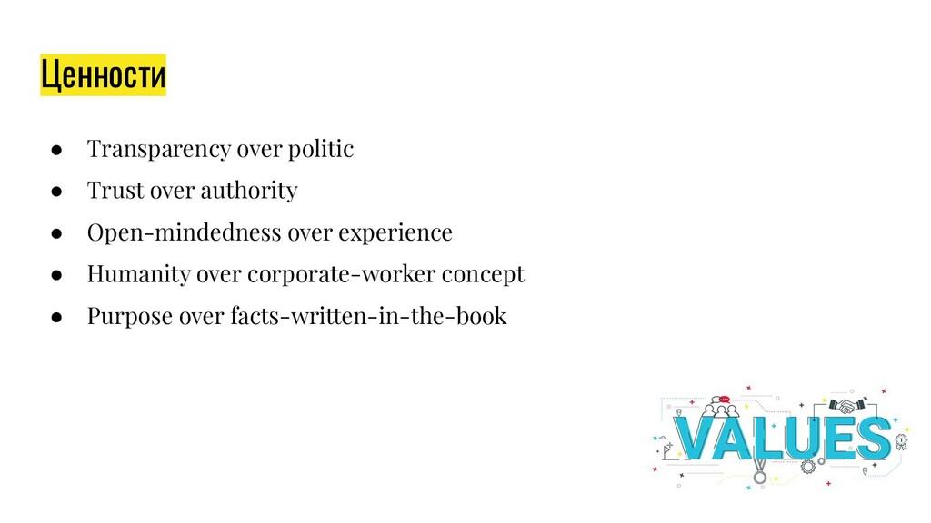 Ценности ● Transparency over politic ● Trust ov...