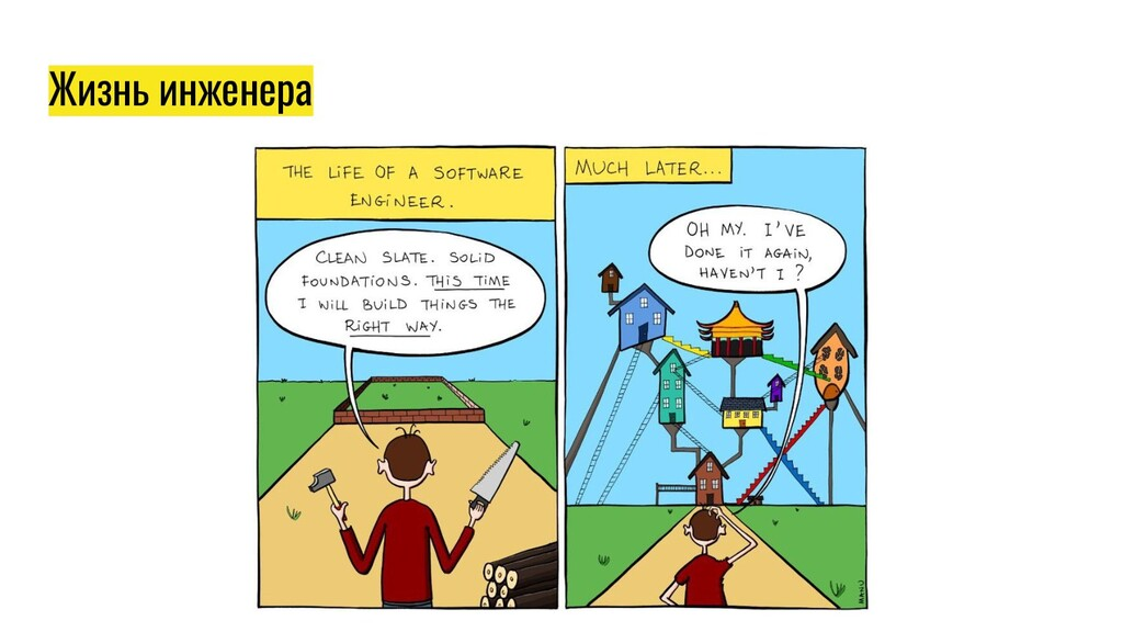 Жизнь инженера