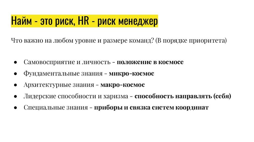 Найм - это риск, HR - риск менеджер Что важно н...