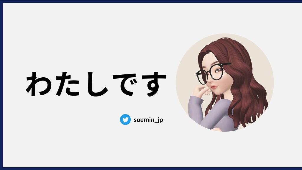 わたしです suemin_jp