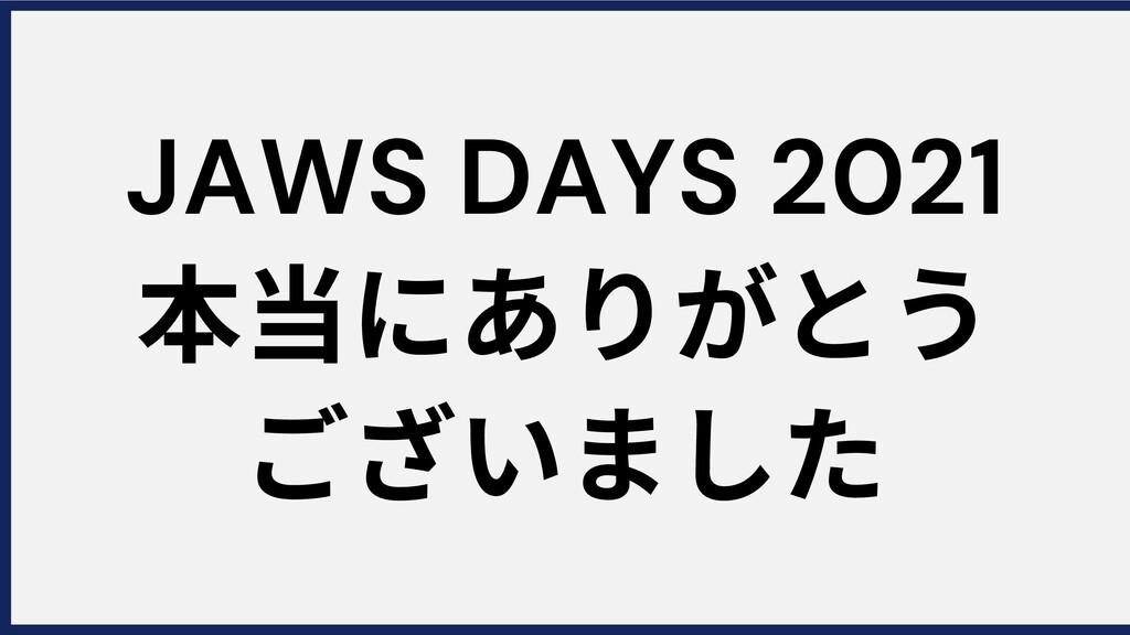 ございました JAWS DAYS 2021 当にありがとう