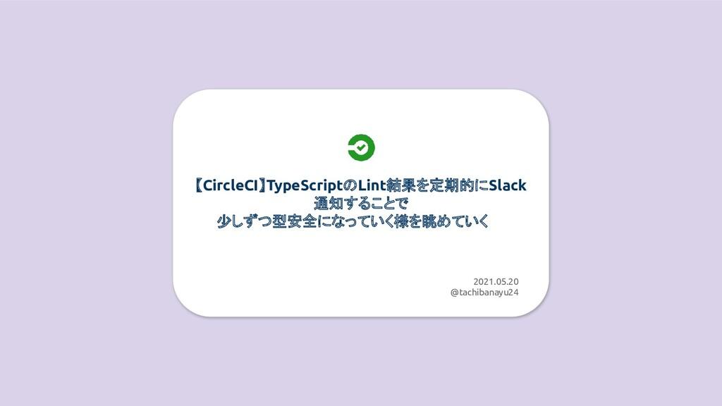 【CircleCI】TypeScriptのLint結果を定期的にSlack 通知することで 少...