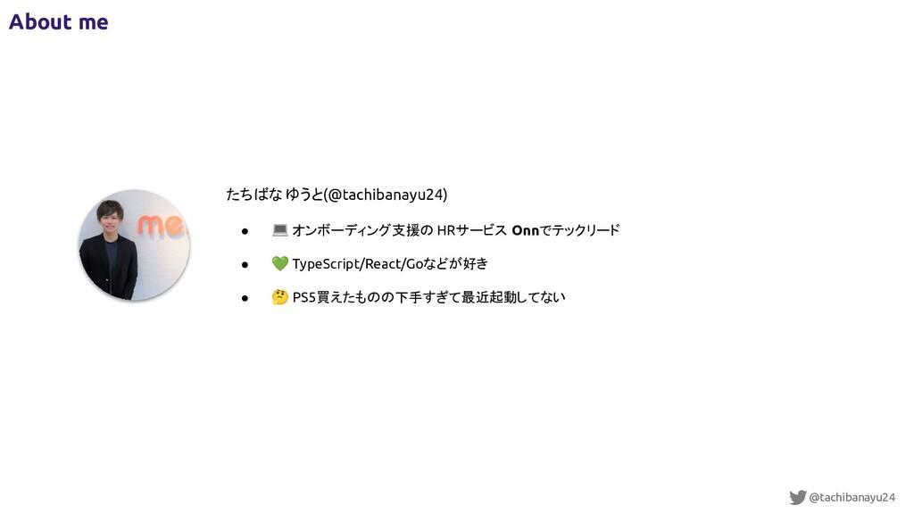 About me @tachibanayu24 たちばな ゆうと(@tachibanayu24...
