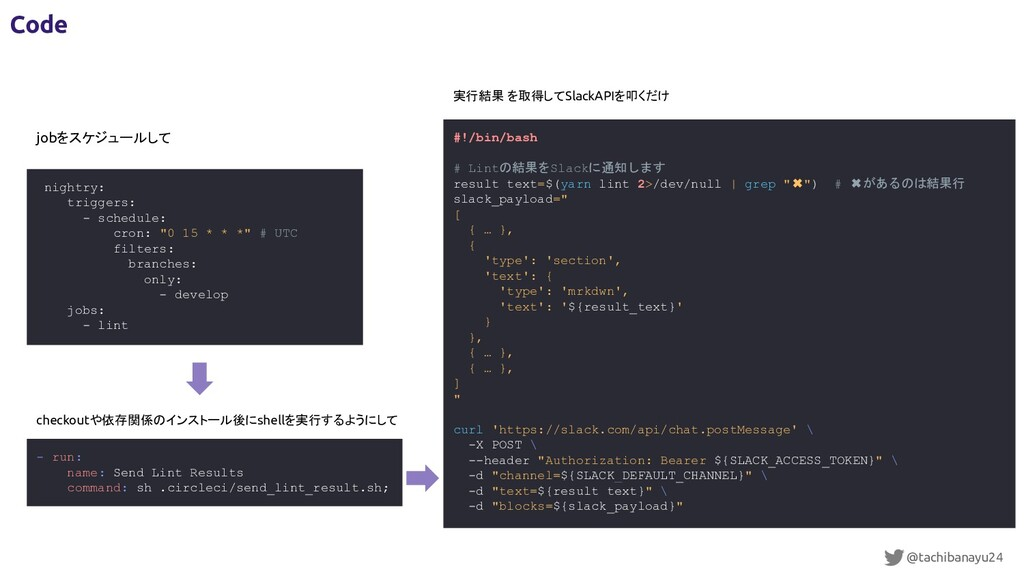 Code #!/bin/bash # Lintの結果をSlackに通知します result_t...