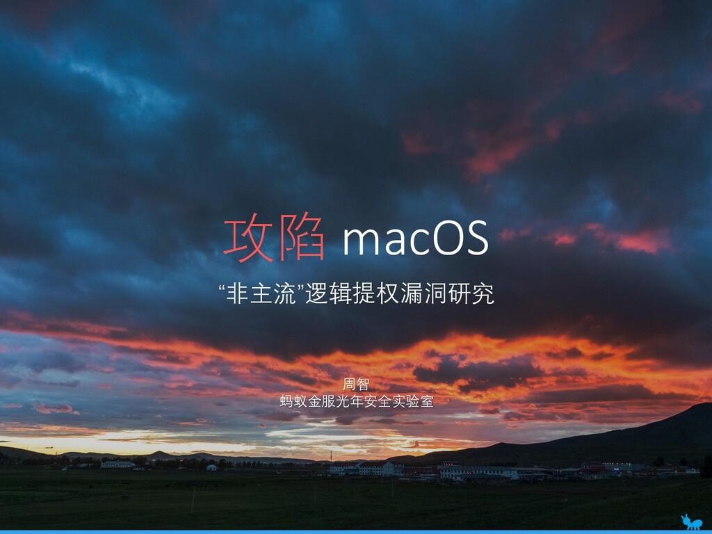 """攻陷 macOS """"非主流""""逻辑提权漏洞研究 周智 蚂蚁金服光年安全实验室"""