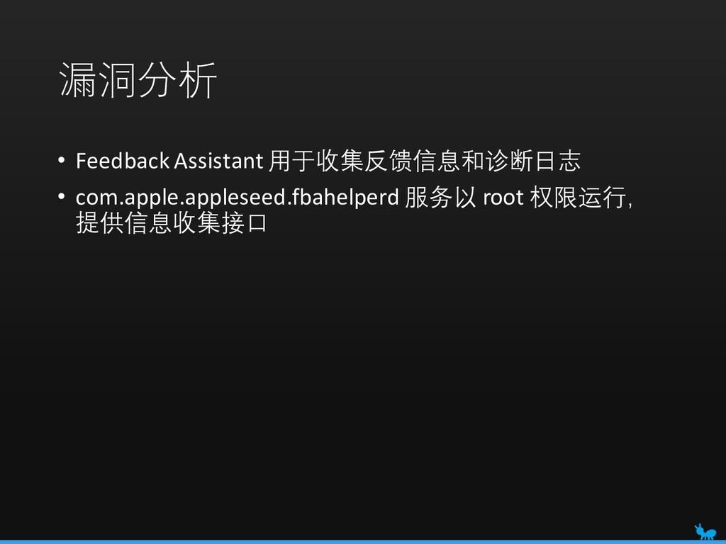 漏洞分析 • Feedback Assistant 用于收集反馈信息和诊断日志 • com.a...