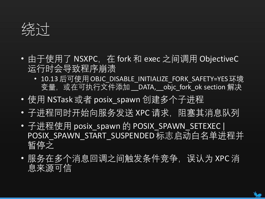 绕过 • 由于使用了 NSXPC,在 fork 和 exec 之间调用 ObjectiveC ...