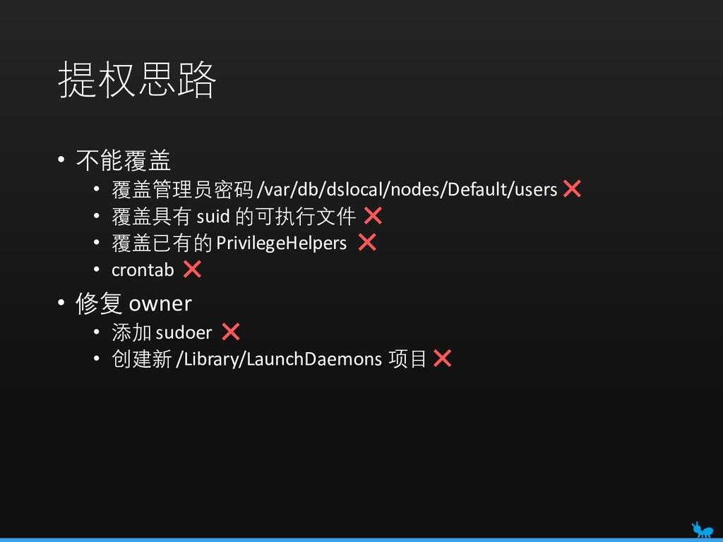 提权思路 • 不能覆盖 • 覆盖管理员密码 /var/db/dslocal/nodes/Def...