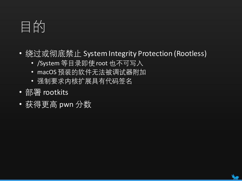 目的 • 绕过或彻底禁止 System Integrity Protection (Rootl...