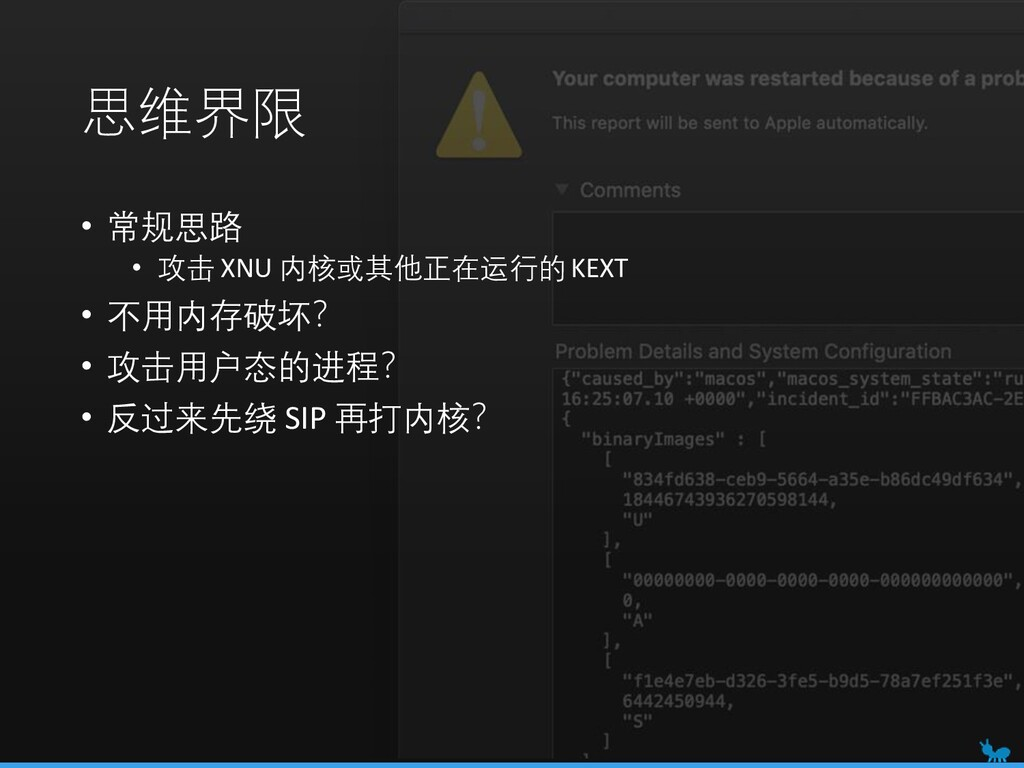 思维界限 • 常规思路 • 攻击 XNU 内核或其他正在运行的KEXT • 不用内存破坏? •...