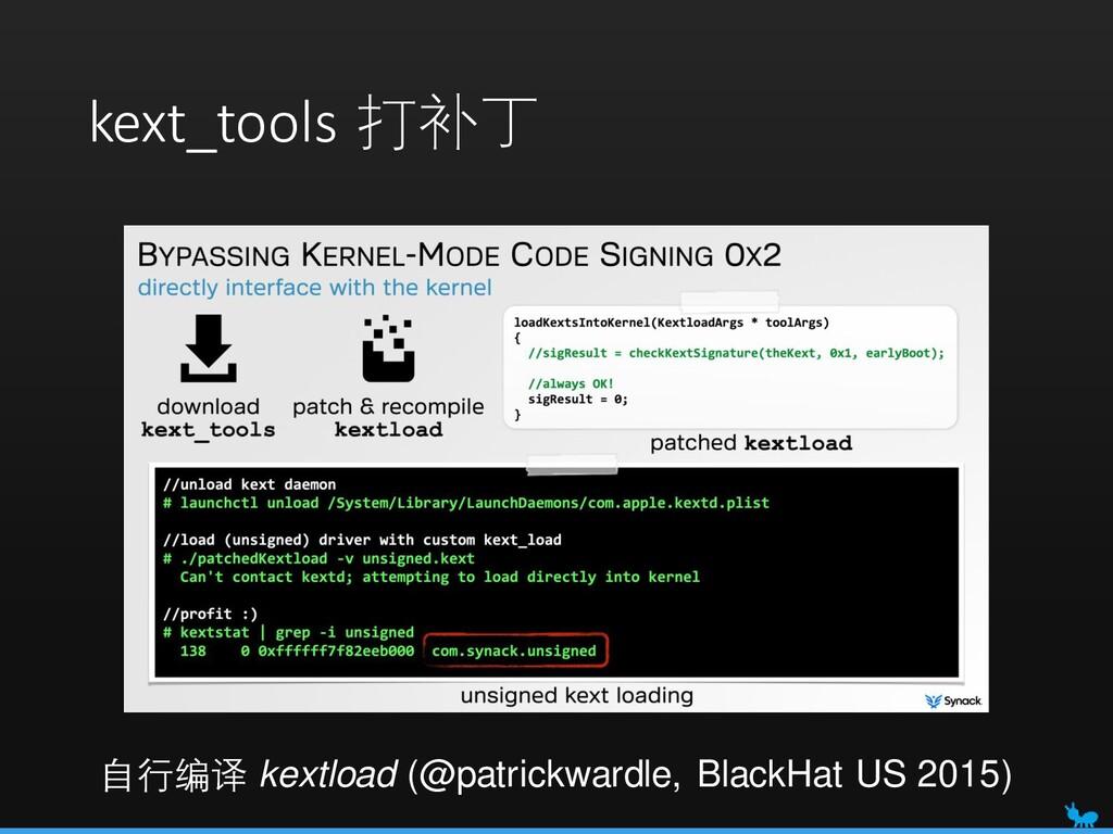 kext_tools 打补丁 自行编译 kextload (@patrickwardle, B...