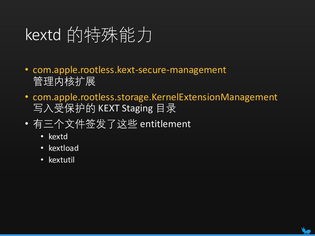 kextd 的特殊能力 • com.apple.rootless.kext-secure-ma...