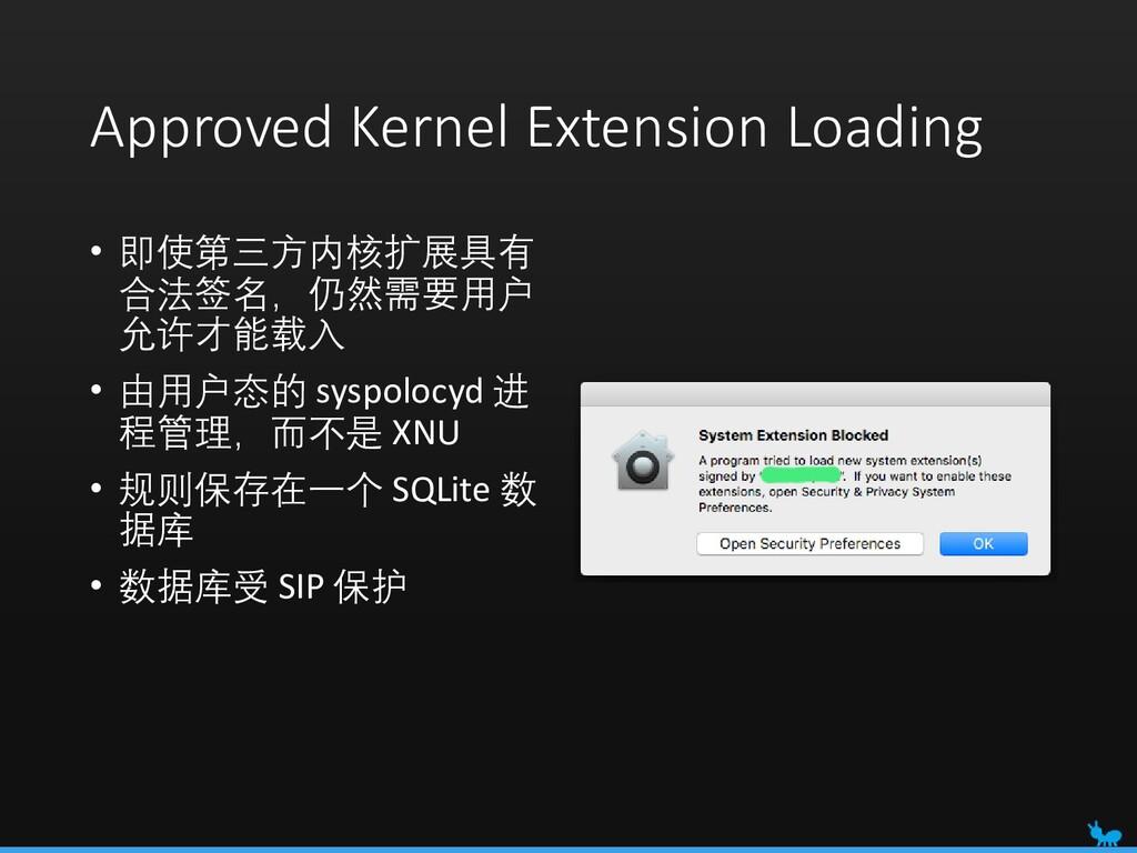 Approved Kernel Extension Loading • 即使第三方内核扩展具有...