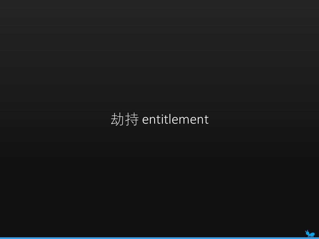 劫持 entitlement