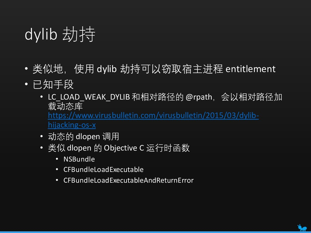 dylib 劫持 • 类似地,使用 dylib 劫持可以窃取宿主进程 entitlement ...