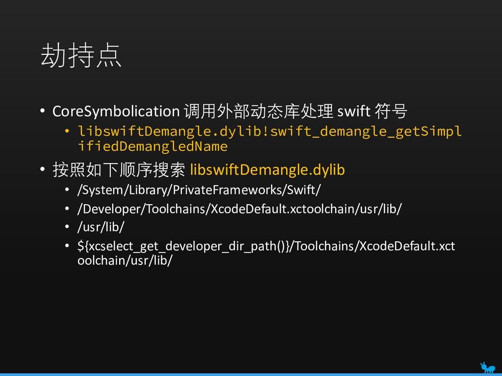 劫持点 • CoreSymbolication 调用外部动态库处理 swift 符号 • li...