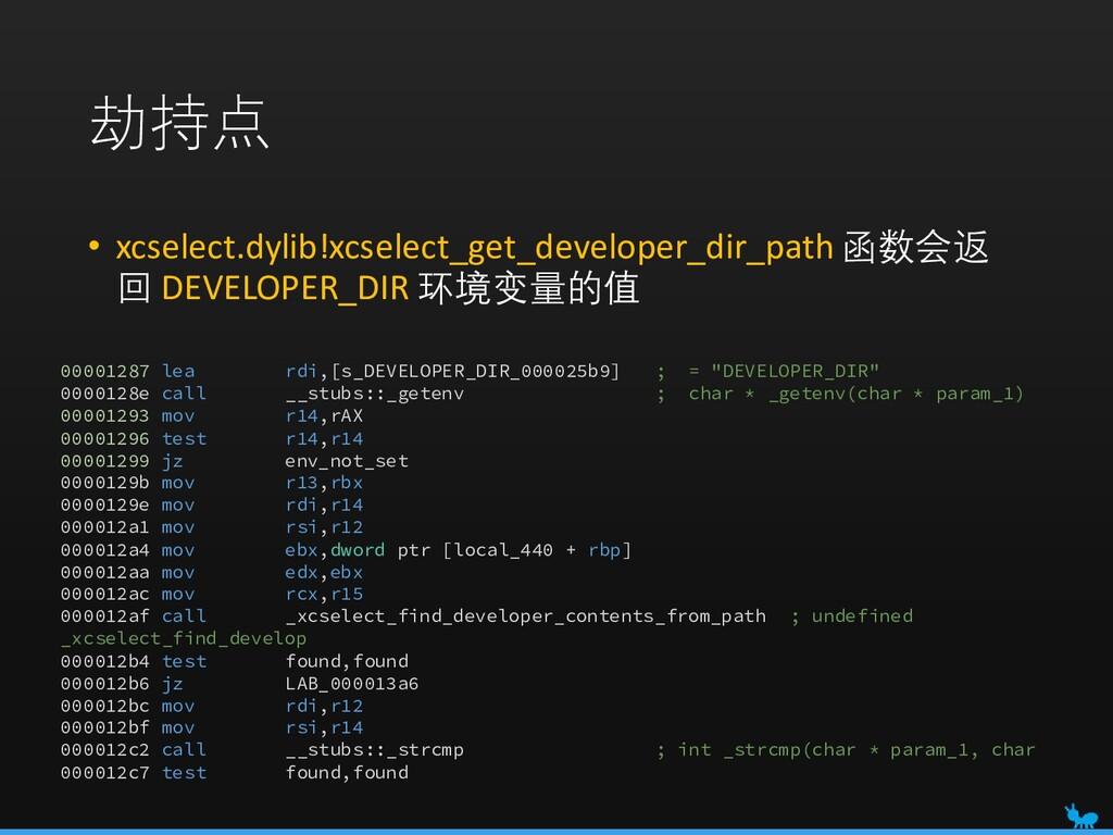 劫持点 • xcselect.dylib!xcselect_get_developer_dir...