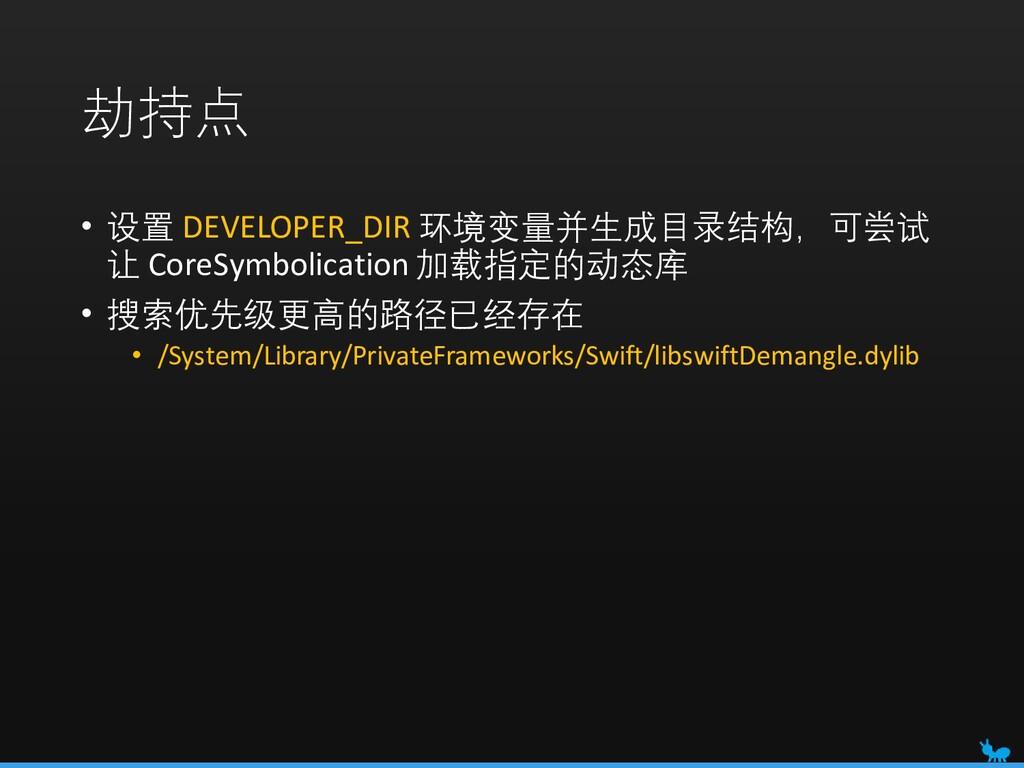 劫持点 • 设置 DEVELOPER_DIR 环境变量并生成目录结构,可尝试 让 CoreSy...