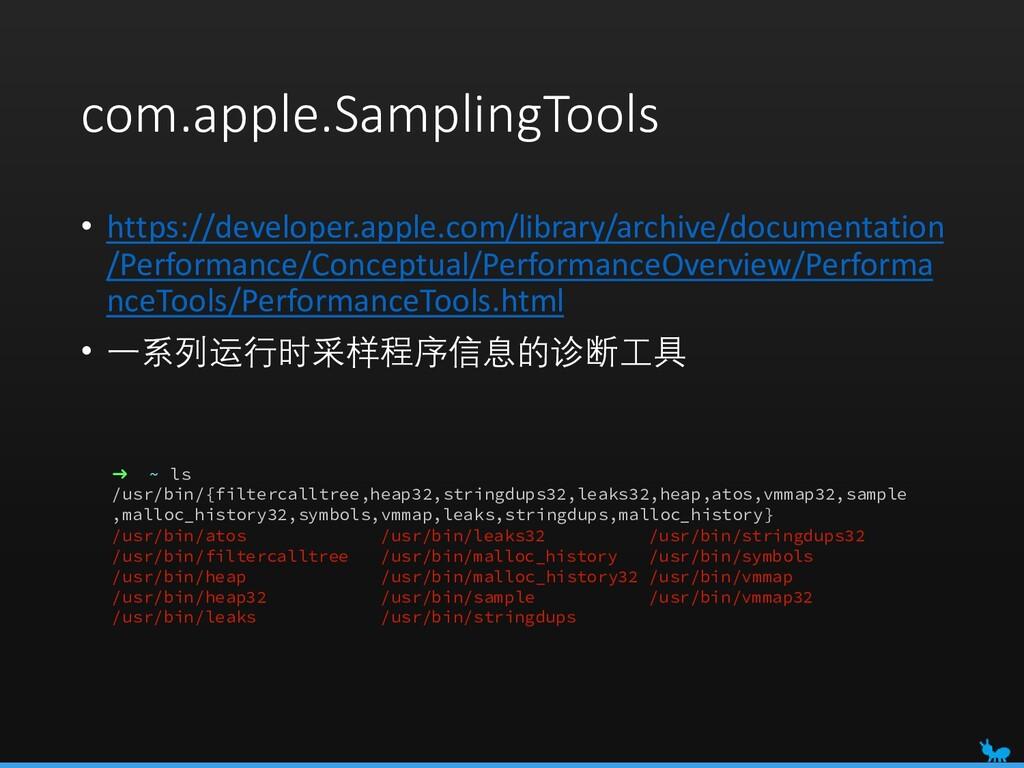 com.apple.SamplingTools • https://developer.app...